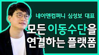 모든 이동수단 통합하는 한국형 MaaS,  '네이앤컴퍼…