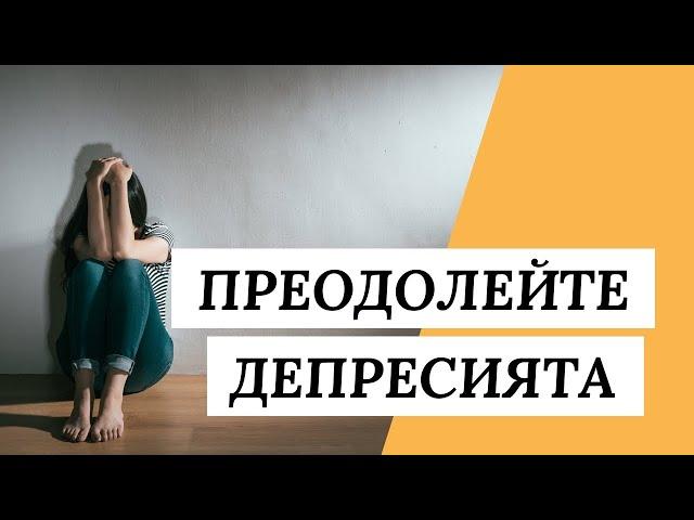 5 Начина Да Се Справите С Депресията (Здравословни Съвети)