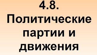 4.8. Политические партии и движения