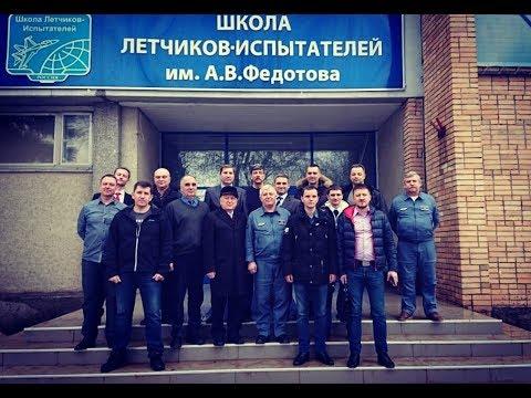 Первый выпуск внешних лётчиков-испытателей БВС в РФ. ЛИИ имени Громова.