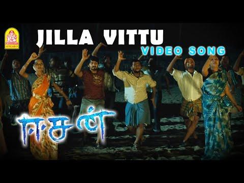 Jilla Vittu From Esan Ayngaran HD Quality Mp3
