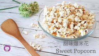 5分鐘簡單做甜味爆米花 (爆谷) How to Make Sweet Popcorn - It's super easy
