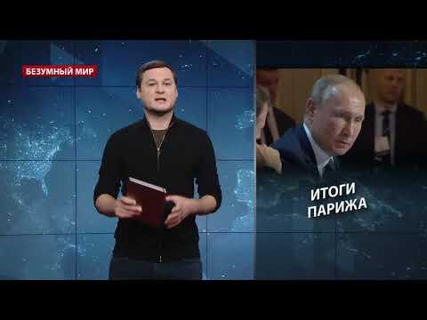 Провал Путина в Париже, Безумный мир