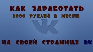WEBARTEX- БИРЖА ДЛЯ ЗАРАБОТКА НА СВОЕЙ СТРАНИЧКЕ ВКОНТАКТЕ