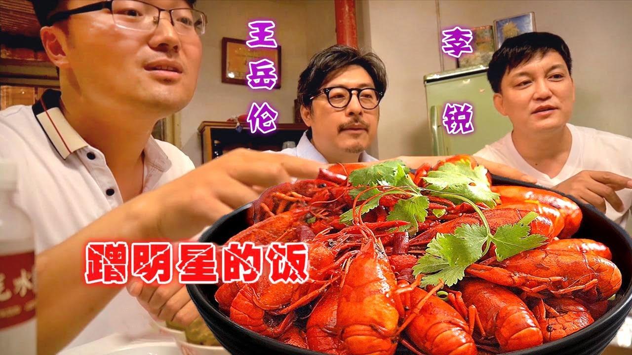 千里蹭饭第1弹,王岳伦导演请客,村长李锐作陪,一桌子龙虾吃到撑!【徐大sao】