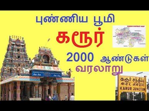 History of Karur  | Namma Karur boomi  varalaaru | special of karur in tamil
