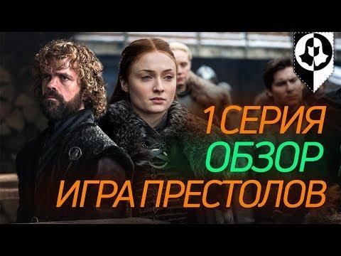 Игра престолов смотреть 8 сезон 2 серия WMV