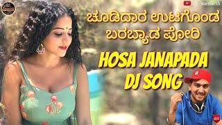 Chudidara utagonda dj remix || hosa janapada song kannada samarth. subscribe here:-https://www./channel/ucaxcelnduoerquvnw6tdw...