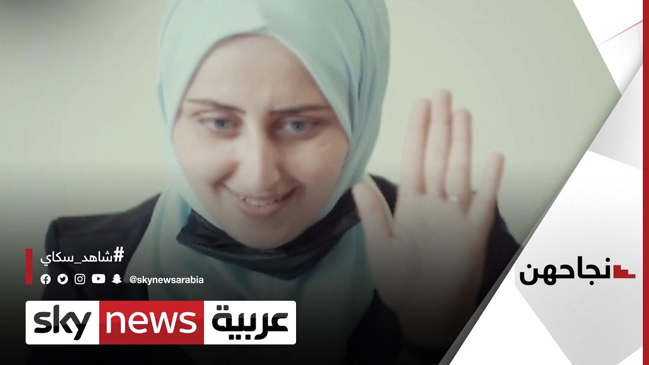 هبة أبوجزر.. فلسطينية حاربت التنمر ضد أصحاب الهمم بلغة الإشارة  | #نجاحهن  - نشر قبل 2 ساعة