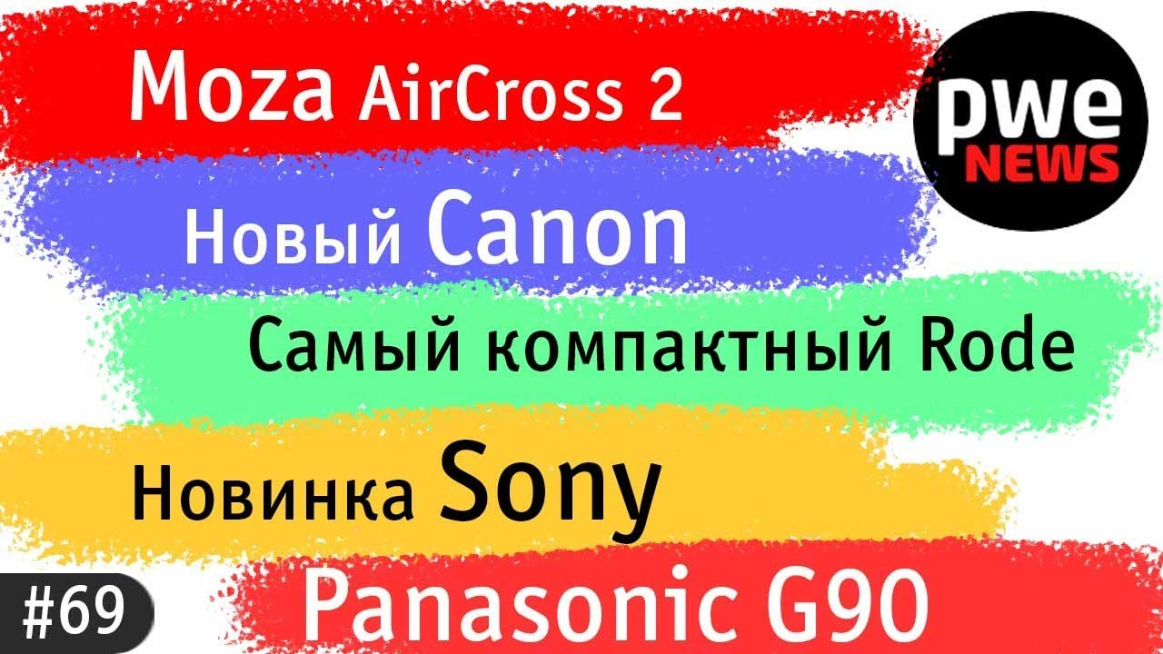 PWE news #69 | Новый Canon, Panasonic G90, Moza Aircross 2 | Фотофорум-2019