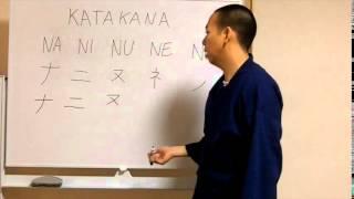 Katakana na ni nu ne no ナ ニ ヌ ネ ノ (français)