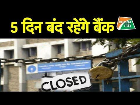 इस दिन से पहले निपटा लें बैंक का सारा काम  Bharat Tak