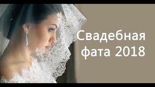 видео Какие бывают свадебные прически?