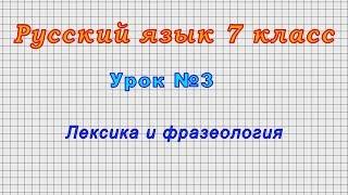 Русский язык 7 класс (Урок№3 - Лексика и фразеология)