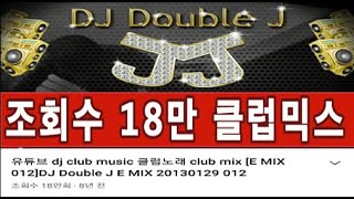 유튜브 dj club music 클럽노래 club mix [E MIX 012]DJ Double J E MIX 20130129 012