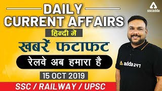 Current Affairs Today | दैनिक करंट अफेयर्स Next Exam (UPSC IAS, RRB NTPC, SSC, BANK) | 15 Oct 2019