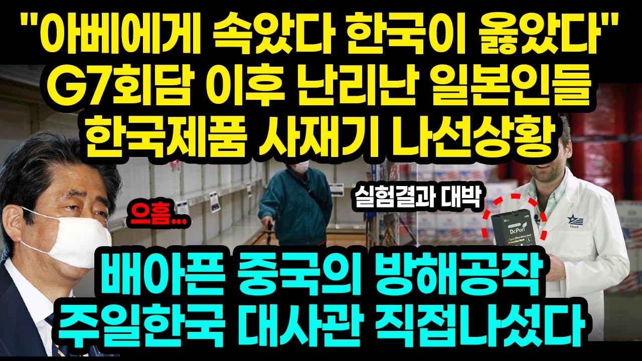 """""""아베에게 속았다 한국이 옳았다"""" G7회담 이후 난리난 일본인들 한국제품 사재기 나선상황 / 배아픈 중국의 방해공작 주일한국 대사관 직접나섰다 [잡식왕]"""