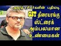 Vivegam Latest Update | Vivegam Movie | GST  | Ajith | Vivegam Trailer