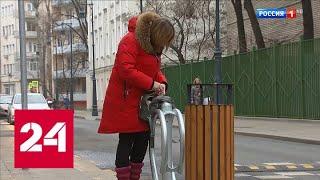 Велопарковки в Москве нужно ли их столько - Россия 24