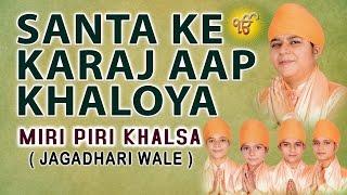 Miri Piri Khalsa - Santa Ke Karaj Aap Khaloya - Satgur Rakhwala Hoya