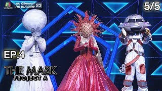 THE MASK PROJECT A | Sky War | EP.4 | 5/5 | 19 ก.ค. 61 Full HD