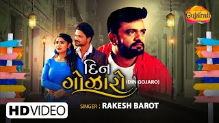 Din Gojaro | દિન ગોઝારો | Rakesh Barot | Full Video | Latest Gujarati Bewafa Song 2021