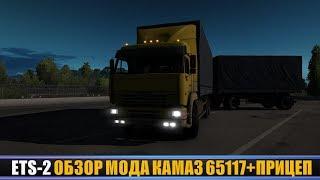 ~ Euro truck simulator 2 ~  Мод Камаз 65117 + Трейлер для ETS 2 (1.36.x) ~ СТРИМ