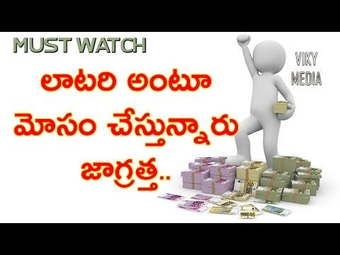లాటరీ SMS లతో మోసం. లక్షలలో దగా చేస్తున్నారు. Lottery Scams In India Must Watch In Telugu