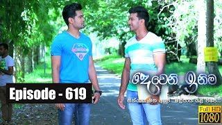 Deweni Inima | Episode 619 21st June 2019 Thumbnail