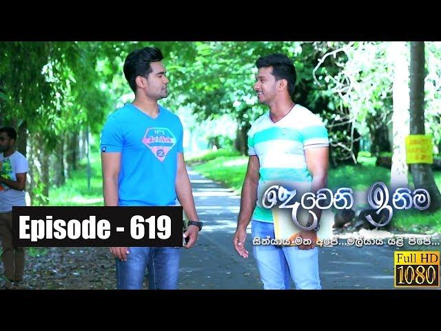 Deweni Inima | Episode 619 21st June 2019