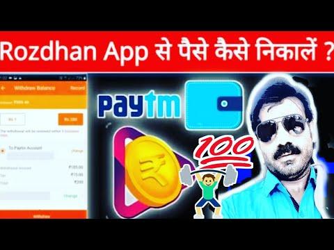 rozdhan app se paise kaise kamaye | rozdhan app se paise kaise nikale | #KUMARSHAILENDRA