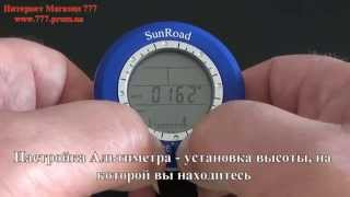 Sunroad SR 204 - Рыбацкий барометр - брелок, цифровой, с альтиметром,термометром, таймером
