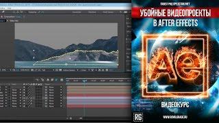 3D анимация: Основы студийного композитинга. Часть 1 - After Effects