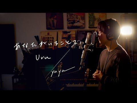 あなたがいることで / Uru TBS系 日曜劇場『テセウスの船』主題歌 Unplugged cover by Yuya フル歌詞