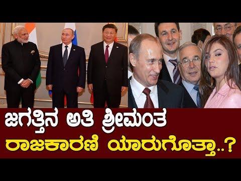 ಈತ ಜಗತ್ತಿನ ಅತ್ಯಂತ ಶ್ರೀಮಂತ ರಾಜಕಾರಣಿ..!Putin -The richest leader in the world..!