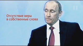 Обмани меня - Путин, Эпизод 2