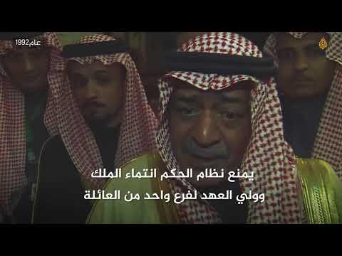 السعودية.. صراع دائم على العرش  - نشر قبل 2 ساعة