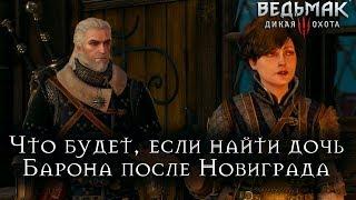Ведьмак 3: Дикая Охота - Что будет, если найти дочь Кровавого Барона после Новиграда