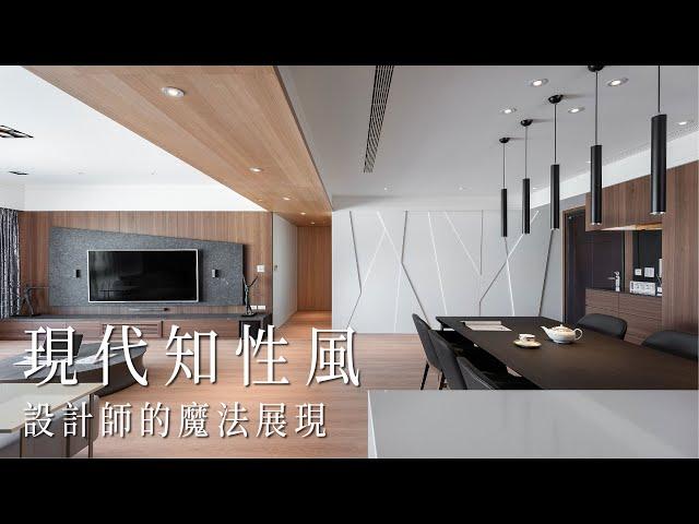開創現代知性風,設計師的魔法展現|現代宅|Take a C|動態錄影| # house