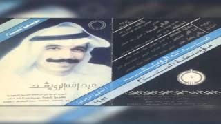 عبدالله الرويشد - استحملك | النسخة الأصلية 1986م