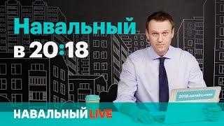 Навальный в 20:18