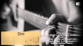Сплин - Маяк  (В. Маяковский) Как играть, аккорды, разбор песни, видеоурок. Кавер