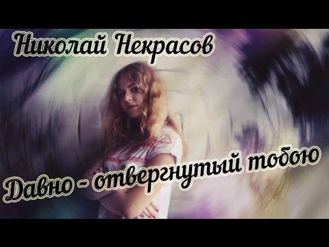 Николай Некрасов Давно - отвергнутый тобою