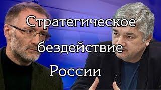 Cepгeй Mихeeв Ростислав Ищенко и др.   Мы зависли в безвременье и ситуация будет ухудшаться...