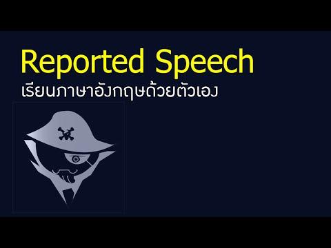 เรียนภาษาอังกฤษด้วยตัวเองกันเถอะ reported speech