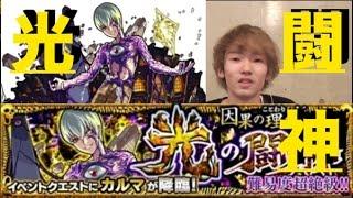 【モンスト】『光の闘神カルマ』ギミック予想【ぺんぺん】
