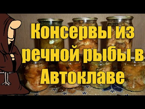 Как приготовить рыбу в автоклаве в домашних условиях