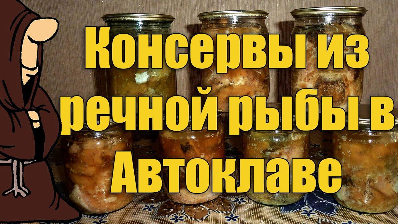Консервы из речной рыбы в Автоклаве в домашних условиях, рецепты для Автоклава