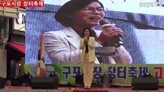 [suyaTV] 제18회 구포시장 장터축제 '개막식 및…