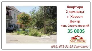 Уютная 2-комн. квартира в самом центре города! Купить квартиру в Херсоне центр(, 2014-07-03T17:18:09.000Z)